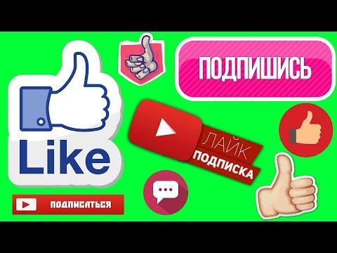 Подборка Футаж для монтажа подписка и лайк ЗЕЛЕНЫЙ ЭКРАН