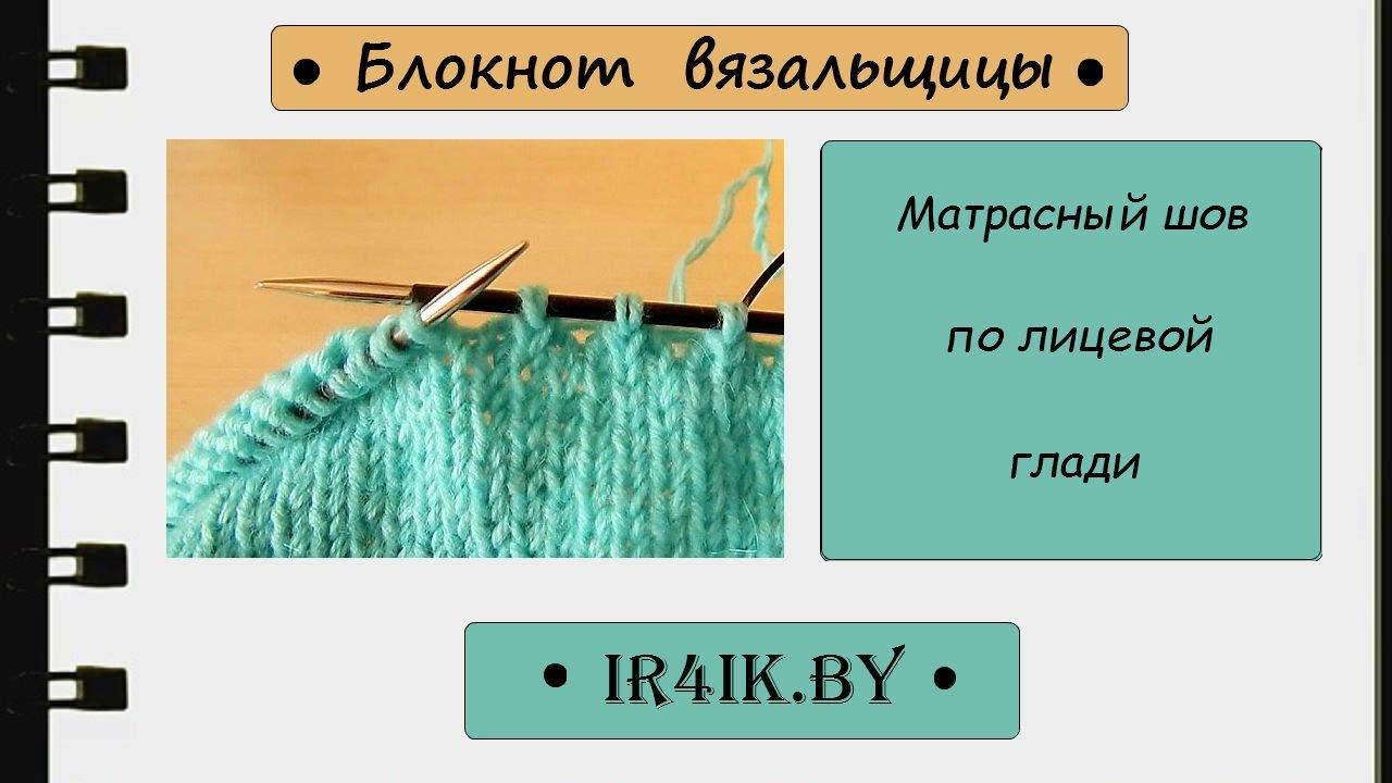 матрасный шов как сшить рукав как сшить вязаное изделие Youtube