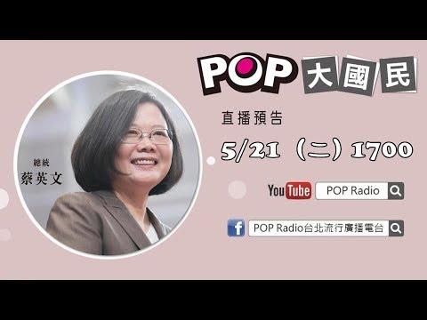 2019-05-21《POP大國民》蔡詩萍 專訪 總統 蔡英文