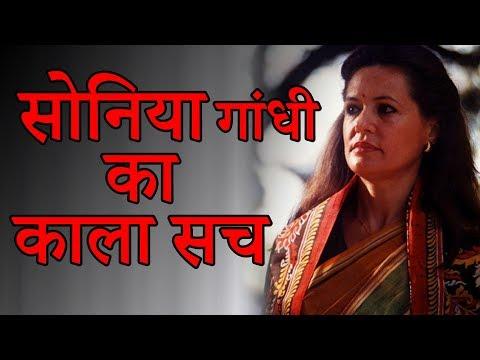 सोनिया गांधी का काला सच अपनी आँखों पर यकीन नहीं करेंगे ||  Will not believe your eyes