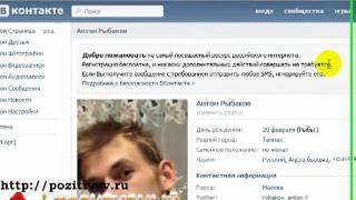 Как зарегистрироваться Вконтакте. Видео урок.
