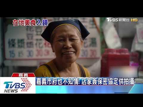 嘉義小吃躍國際 沙鍋魚頭列入美食紀錄片