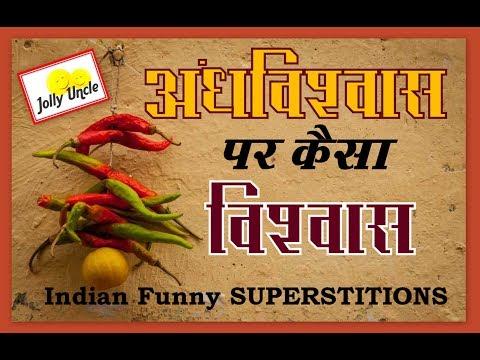 Stupid Superstitions In India - भारत में अन्धविश्वास   जागरूकता   JAGRUKTA by #JOLLYUNCLE
