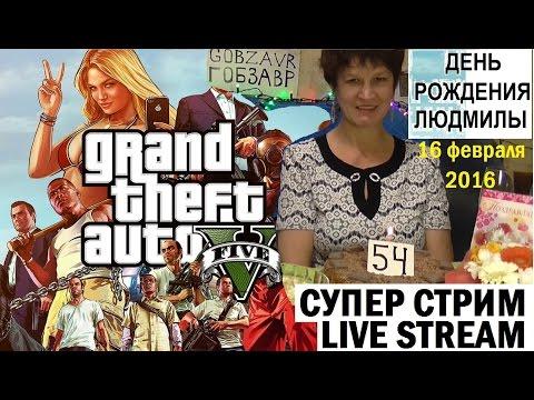 GTA 5 ДЕНЬ РОЖДЕНИЯ ЛЮДМИЛЫ ПРАЗДНУЕМ ПРАЗДНИК GOBZAVR