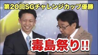 チャンネル登録☆ http://ur2.link/InX5 ☆ボートレース桐生HP☆ http://ww...