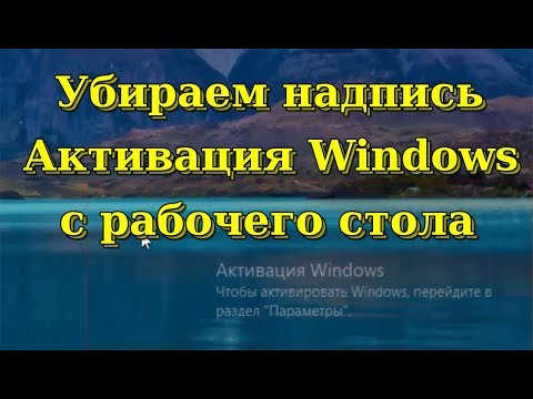Как убрать сообщение об активации windows 10