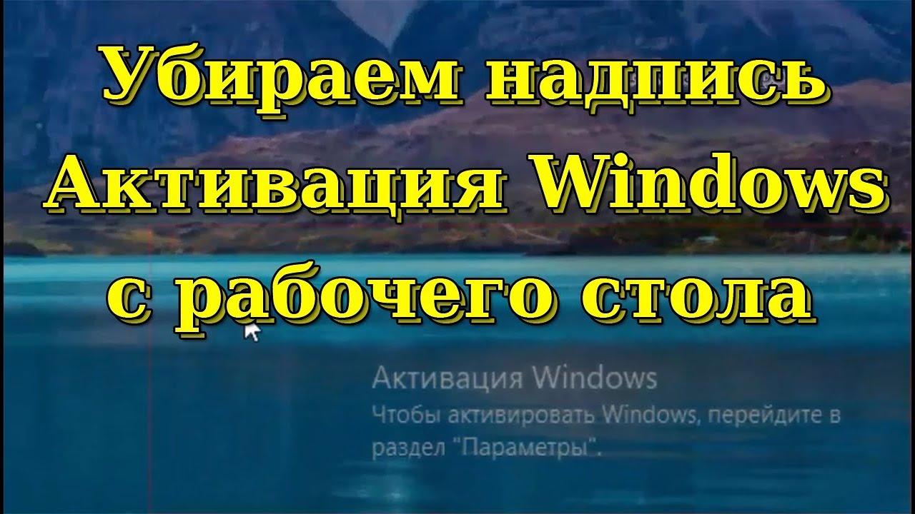 """Убираем надпись """"Активация Windows"""" с рабочего стола."""