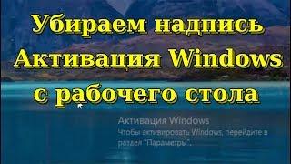 уБРАТЬ НАДПИСЬ АКТИВАЦИЯ Windows ВИНДОВС 10