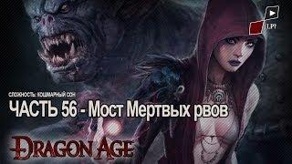 Dragon Age Origins Часть 56 Мост в Мертвые рвы