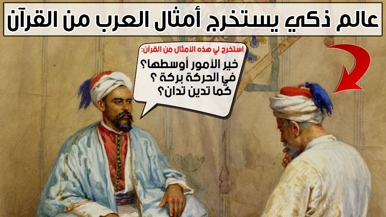 عالم ذكي يستخرج أمثال العرب من القرآن (دهاء وسرعة بديهة)