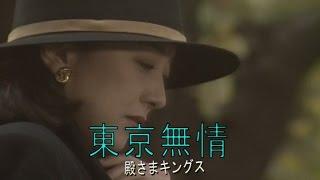 殿さまキングス - 東京無情
