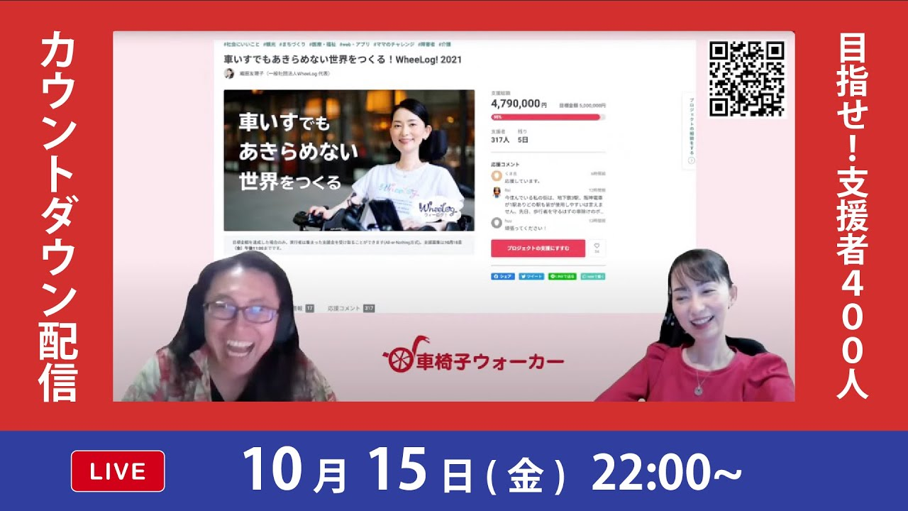 【10/15(金)】クラファンカウントダウン配信