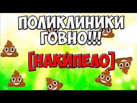 Смотреть #Поликлиники России  НАКИПЕЛО  онлайн