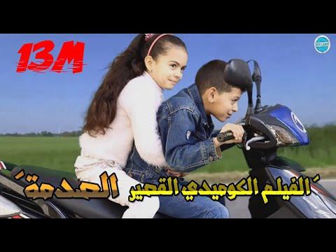 """Film Kassir""""Sedma""""Comedia Tanger HD 2018 """"الفيلم الكوميدي القصير """"الصدمة motarjam"""