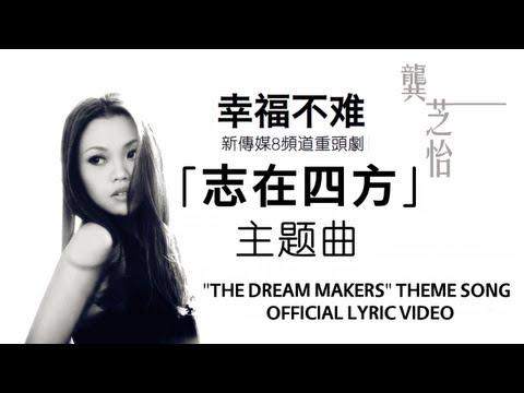 志在四方 The Dream Makers Theme Song「幸福不难」- OFFICIAL 完整歌词版 (原唱:龚芝怡 Serene Koong)