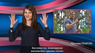 МИР ГЛУХИХ: Александр Бочков:  «Вернемся к уровню СССР!»