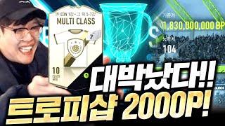 트로피샵 2000포인트 못참고 깠더니 역대급 떴다;; …