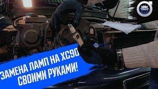 Замена ламп на Volvo XC90 своими руками I Самому или на сервис?