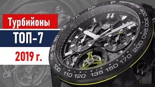 Часы с турбийоном | ТОП-7 2019 года:  Tag Heuer, Zenith,  Christophe Claret, F.P.Journe, Bulgari...