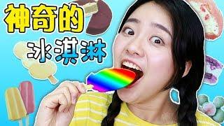 超級神奇的冰淇淋,居然有爆米花口味的!?  伶可兄弟