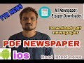How to download pdf newspaper | How to download PDF epaper | PDF newspaper kaise download kare