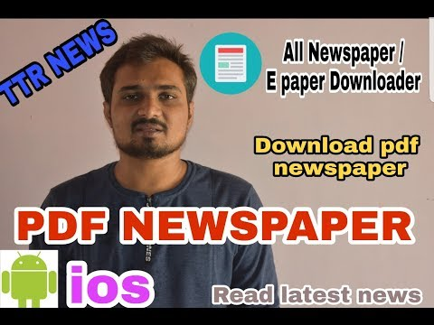 How to download pdf newspaper | How to download PDF epaper