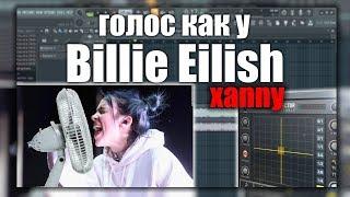 как сделать голос как у Billie Eilish? Или эффект