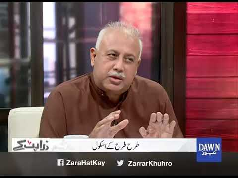 Zara Hat Kay - 08 May, 2018 - Dawn News