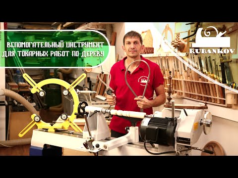 Токарные приспособления и инструменты для работ по дереву.