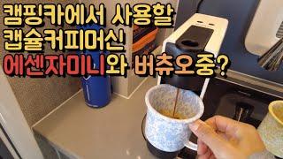 캠핑카에 최적화된 커피머신기?? 네스프레소 에센자미니c…