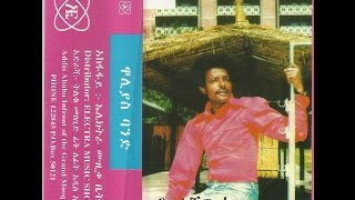 Getachew Kassa - Addesewa አዴሴዋ (Amharic)