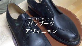 【パラブーツ】新品アヴィニョンのお手入れ・プレメンテナンス【ASMR】