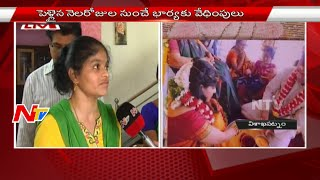 Husband Sends Divorce Notice to Wife | Suspicion on Wife | Wife Seeks Justice | NTV