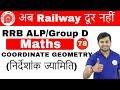 11:00 AM RRB ALP/GroupD | Maths by Sahil Sir | COORDINATE GEOMETRY (निर्देशांक ज्यामिति)| Day #78 Mp3
