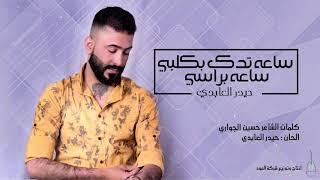 حيدر العابدي - يدك بالراس وساعة يدك بقلبي - {{Haider Al Abedi - YAdak Bal Qalbi {{Official Video