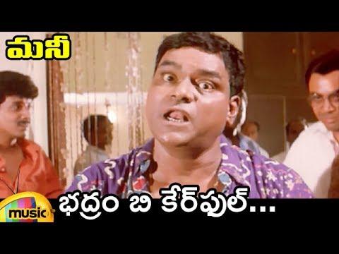 Money Telugu Movie Songs | Bhadram Be Careful Video Song | JD Chakravarthy | Jayasudha | Mango Music