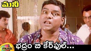 Money Telugu Movie Songs   Bhadram Be Careful Video Song   JD Chakravarthy   Jayasudha   Mango Music