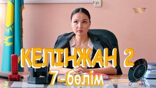 «Келінжан 2» телехикаясы. 7-бөлім / Телесериал «Келинжан 2». 7-серия