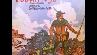 Робин Гуд аудио сказка: Аудиосказки - Сказки - Сказки для детей