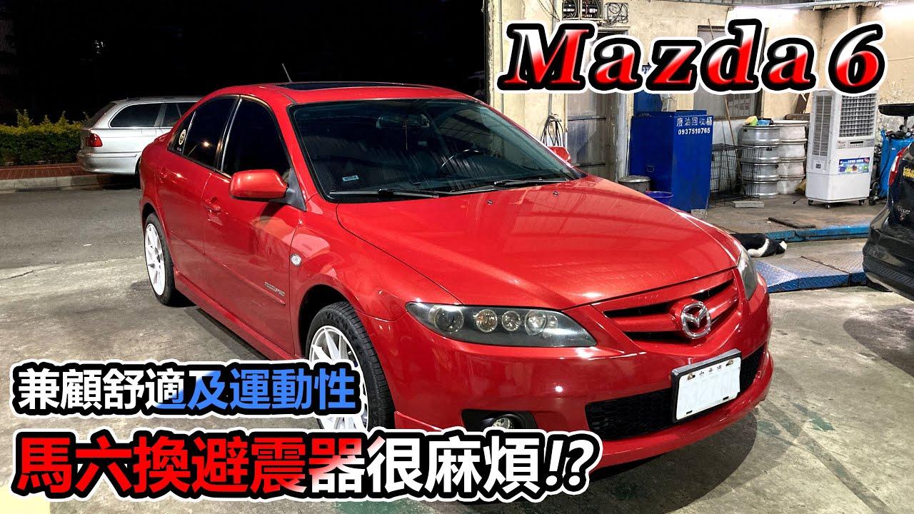 [汽車改裝] Mazda 6 換避震器很麻煩!? 車主:要舒適也要運動性!!-阿東ft.昱聖車業