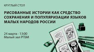 Рисованные истории как средство сохранения и популяризации языков малых народов России