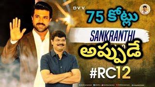 Ram Charan #RC12 Movie News || Boyapati Srinu || #RC12 Rights ||