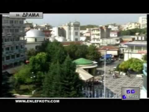 Tourism in Drama (Greece)