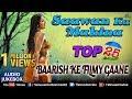 Saawan Ka Mahina Top 25 Baarish Ke Filmy Gaane |JUKEBOX| Monsoon Special Bollywood Song Collection
