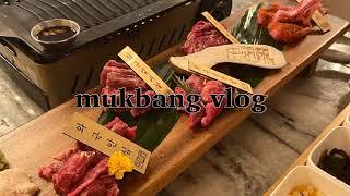 mukbang vlog 소고기 와규 세트 커플 먹방 브…