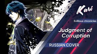 [Vocaloid Rus Cover] Kaito - Judgment of Corruption【Kari】
