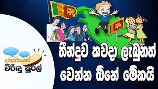 NETH FM  10.12.2018 Janahithage Virindu Sural