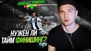 НУЖЕН ЛИ TIMED FINISHING В FIFA19? / ЭКСПЕРИМЕНТ В WL