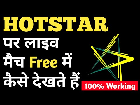 How To Watch LIVE Match Without Premium On Hotstar || लाइव मैच फ्री में कैसे देखें