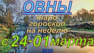 ГОРОСКОП ОВНЫ С 24 ФЕВРАЛЯ ПО 01 МАРТА.2020